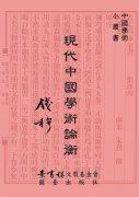現代中國學術論衡