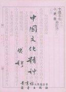 中國文化精神