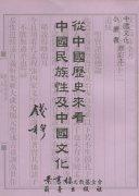 從中國歷史來看中國 民族性及中國文化