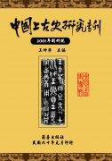 中國上古史研究專刊創刊號