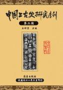 中國上古史研究專刊第二期