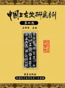 中國上古史研究專刊第四期