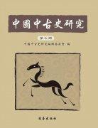 中國中古史研究第七期