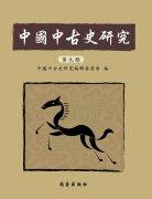 中國中古史研究第九期