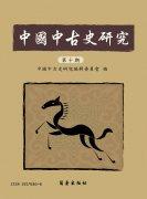 中國中古史研究第十期