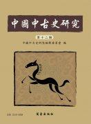 中國中古史研究第十二期