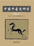 中國中古史研究第一期