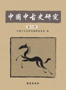 中國中古史研究第二期