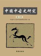 中國中古史研究第三期