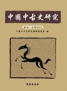 中國中古史研究第四、五期合刊