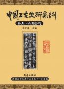 中國上古史研究專刊第五、六合刊