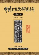 中國上古史研究專刊第七期
