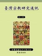 臺灣宗教研究通訊第八期