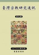 臺灣宗教研究通訊第九期