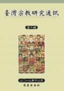臺灣宗教研究通訊第十期