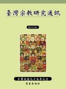 臺灣宗教研究通訊創刊號