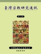 臺灣宗教研究通訊第二期