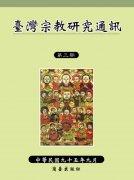 臺灣宗教研究通訊第三期