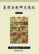 臺灣宗教研究通訊第四期