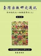 臺灣宗教研究通訊第五期