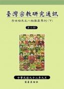 臺灣宗教研究通訊第六期
