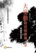 大變動時代的滄海一粟──劉錫輝回憶錄