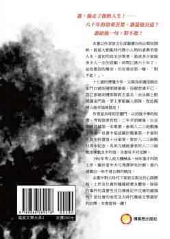 大變動時代的滄海一粟──劉錫輝回憶錄-博客思網路書店暢銷書