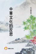 中華文化的反思