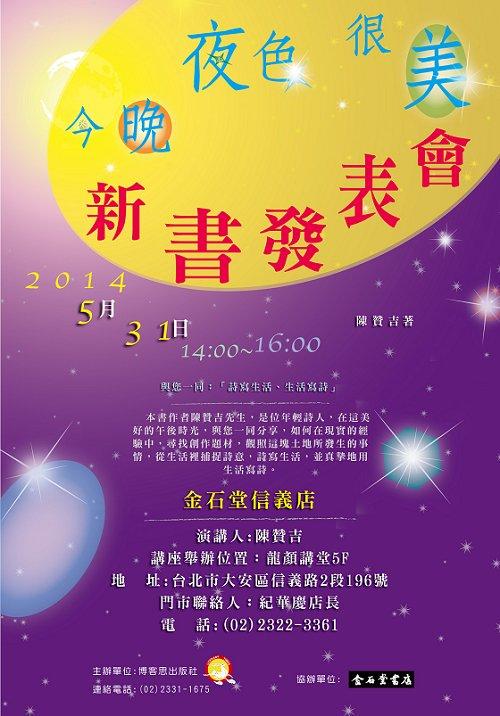《今晚夜色很美》詩人陳贊吉新書發表會