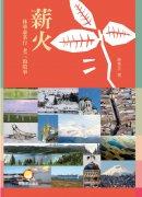 薪火──林華泰茶行老三的故事