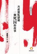 共產黨監獄裡──一個死囚的故事