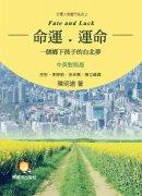 《 命運.運命──一個鄉下孩子的台北夢(中英對照)》