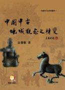 中國中古地域觀念之轉變