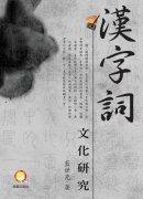 漢字詞文化研究