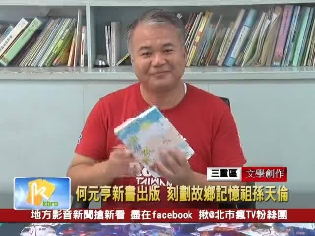 電視媒體報導:何元亨新書《阿公帶我飛》