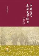 中國近代民族史學探源