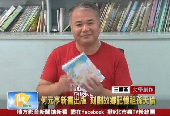 電視媒體報導何元亨新書《阿公帶我飛》。