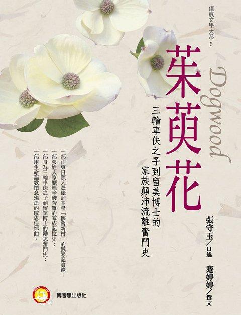 《茱萸花──三輪車伕之子到留美博士的家族顛沛流離奮鬥史》
