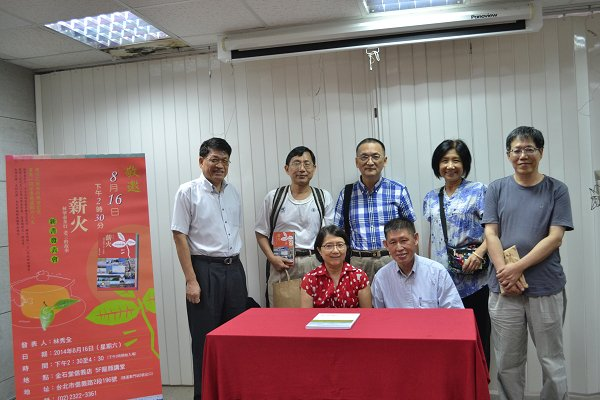 《薪火──林華泰茶行老三的故事》新書發表會作者與舊識同學合照。