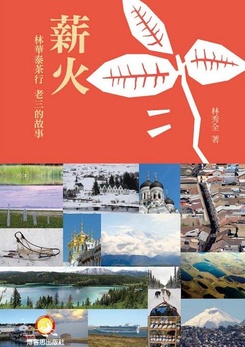 《薪火──林華泰茶行老三的故事》由博客思出版社出版。