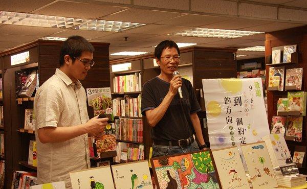 到一個約定的地方新書發表會,作者與詩人。