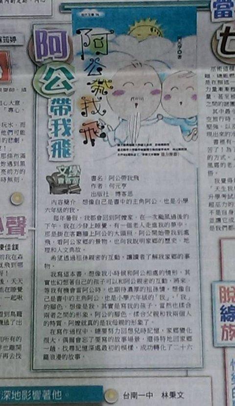 臺灣時報副刊20141012_《阿公帶我飛》何元亨