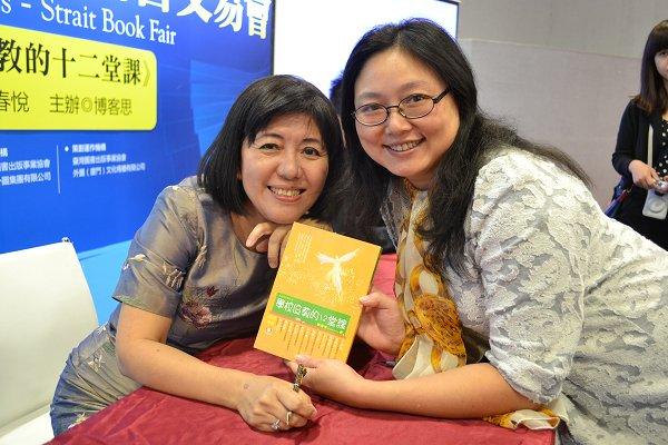 第10屆海峽兩岸圖書展《學校沒教的十二堂課》作者鄭春悅與讀者合照。