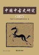 中國中古史研究第十四期