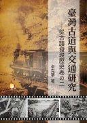 臺灣古道與交通研究─從古蹟發現歷史卷之二