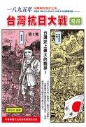 一八九五年臺灣抗日大戰