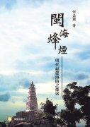閩海烽煙:明代福建海防之探索
