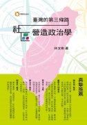臺灣的第三條路--社區營造政治學