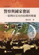 警察與國家發展:臺灣治安史的結構與變遷