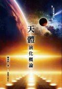 天體演化概論